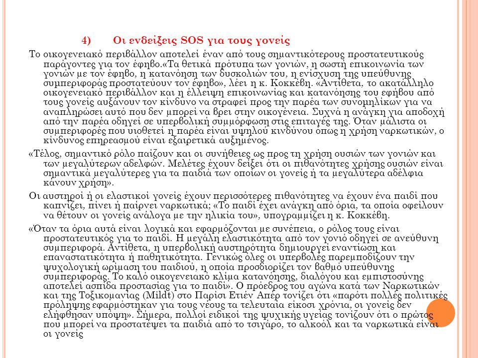 4) Οι ενδείξεις SOS για τους γονείς Το οικογενειακό περιβάλλον αποτελεί έναν από τους σηµαντικότερους προστατευτικούς παράγοντες για τον έφηβο.«Τα θετ