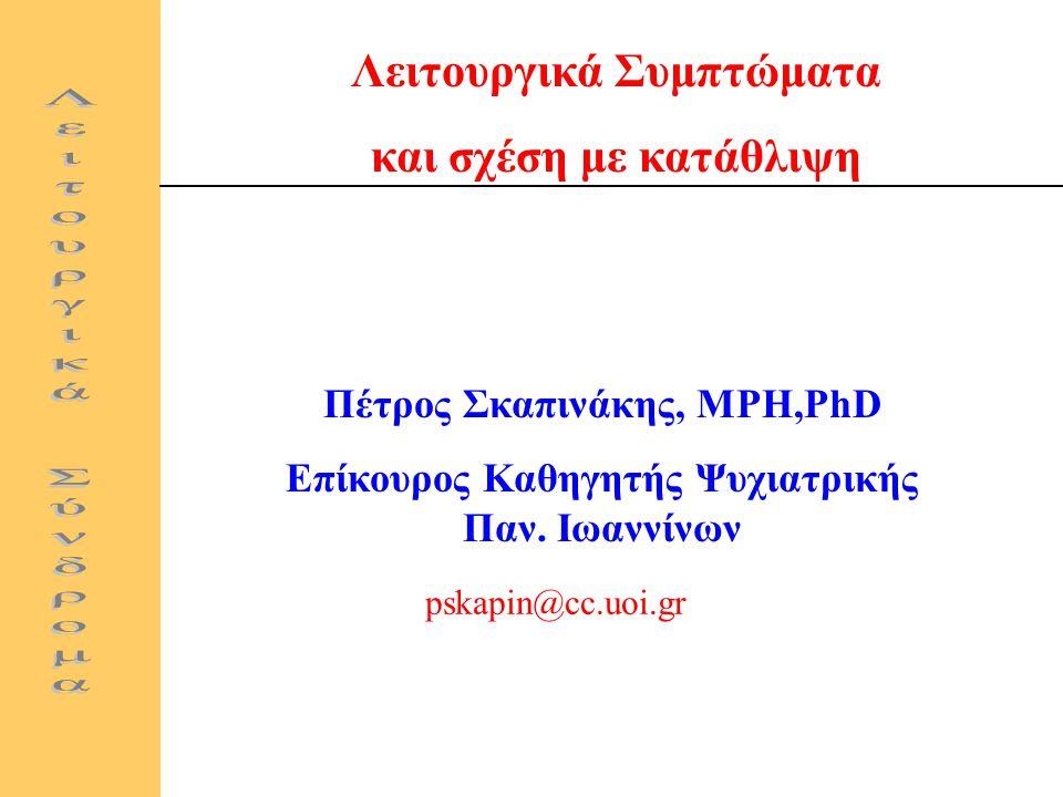 Λειτουργικά Συμπτώματα και σχέση με κατάθλιψη Πέτρος Σκαπινάκης, MPH,PhD Επίκουρος Καθηγητής Ψυχιατρικής Παν.