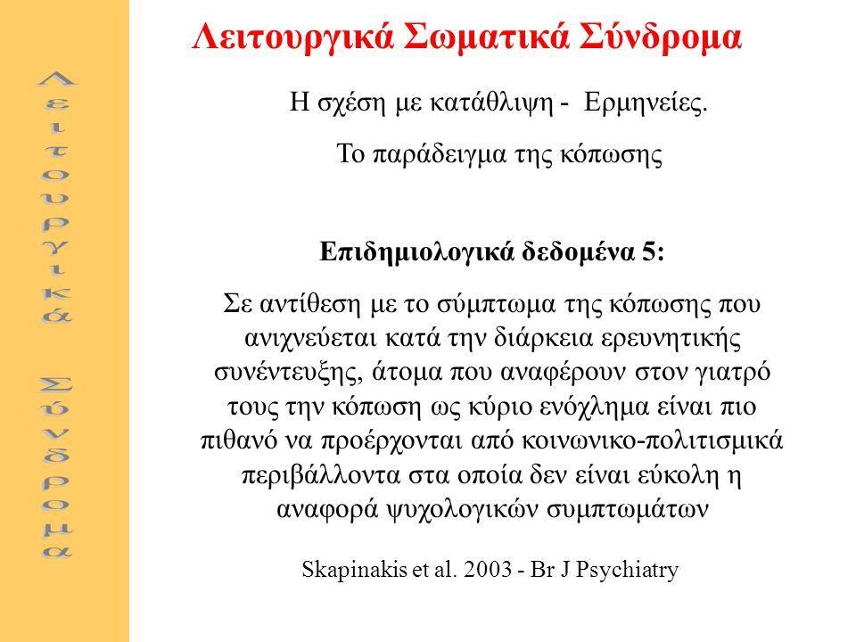 Λειτουργικά Σωματικά Σύνδρομα Η σχέση με κατάθλιψη - Ερμηνείες.