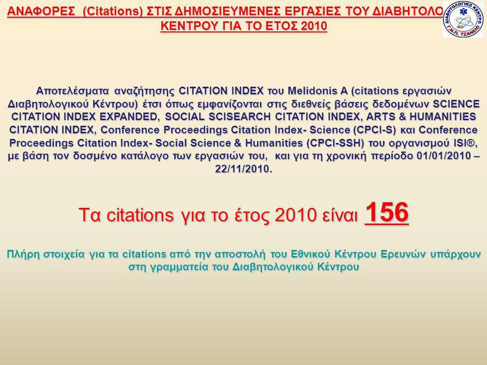 ΑΝΑΦΟΡΕΣ (Citations) ΣΤΙΣ ΔΗΜΟΣΙΕΥΜΕΝΕΣ ΕΡΓΑΣΙΕΣ ΤΟΥ ΔΙΑΒΗΤΟΛΟΓΙΚΟΥ ΚΕΝΤΡΟΥ ΓΙΑ ΤΟ ΕΤΟΣ 2010 Αποτελέσματα αναζήτησης CITATION INDEX του Melidonis A (citations εργασιών Διαβητολογικού Κέντρου) έτσι όπως εμφανίζονται στις διεθνείς βάσεις δεδομένων SCIENCE CITATION INDEX EXPANDED, SOCIAL SCISEARCH CITATION INDEX, ARTS & HUMANITIES CITATION INDEX, Conference Proceedings Citation Index- Science (CPCI-S) και Conference Proceedings Citation Index- Social Science & Humanities (CPCI-SSH) του οργανισμού ISI®, με βάση τον δοσμένο κατάλογο των εργασιών του, και για τη χρονική περίοδο 01/01/2010 – 22/11/2010.