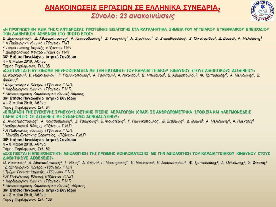 Εκπόνηση Διατριβών Σύνολο: 7 διατριβές Δημήτριος Αναστασόπουλος «Μελέτη της θεραπείας με συσκευή θετικής τελοεκπνευστικής πίεσης (CPAP) στην αντίσταση στην ινσουλίνη και στην εκκριτική ικανότητα του β- κυττάρου σε μη διαβητικούς ασθενείς με σύνδρομο υπνικής άπνοιας» Διαβητολογικό Κέντρο Τζανείου – ΜΕΘ Τζανείου Ιατρική Σχολή Πανεπιστημίου Αθήνας Μαρία Πελαγία Κουκούλη «Η προσθήκη του Pulse Wave Velocity (PWV) στο Intima Media Thickness (IMT) αυξάνει την προγνωστική ικανότητα του IMT για στεφανιαία νόσο;» Διαβητολογικό Κέντρο Τζανείου Ιατρική Σχολή Πανεπιστημίου Λάρισας Αναστάσιος Κουτσοβασίλης «Η συσχέτιση της έκβασης των Οξέων Στεφανιαίων Συνδρόμων με τους δείκτες ινσουλινοαντίστασης και τους δείκτες φλεγμονής σε διαβητικούς ασθενείς, νεοδιαγνωσμένους διαβητικούς, IGT και νορμογλυκαιμικούς.» Διαβητολογικό Κέντρο Τζανείου – Καρδιολογική Κλινική Τζανείου Ιατρική Σχολή Πανεπιστημίου Λάρισας Παναγιώτης Κωνσταντινόπουλος «Ο ρόλος της φλεγμονής στην πρώιμη αθηρωμάτωση σε συγγενείς διαβητικών τύπου 2» «Ο ρόλος της φλεγμονής στην πρώιμη αθηρωμάτωση σε συγγενείς διαβητικών τύπου 2» Διαβητολογικό Κέντρο Τζανείου Ιατρική Σχολή Πανεπιστημίου Αθηνών (Τομέας Παθολογίας) Δημήτριος Λεβισιανού «Οξέα στεφανιαία σύνδρομα, σακχαρώδης διαβήτης και αρτηριακή σκλήρυνση.