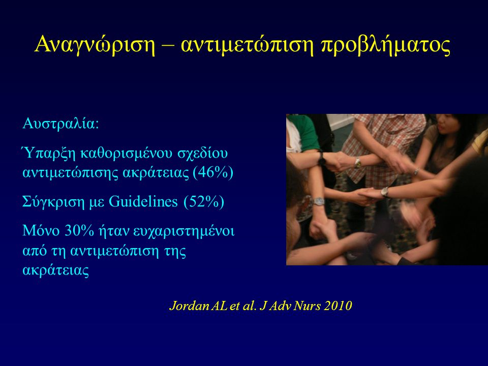 Αναγνώριση – αντιμετώπιση προβλήματος Αυστραλία: Ύπαρξη καθορισμένου σχεδίου αντιμετώπισης ακράτειας (46%) Σύγκριση με Guidelines (52%) Μόνο 30% ήταν ευχαριστημένοι από τη αντιμετώπιση της ακράτειας Jordan AL et al.