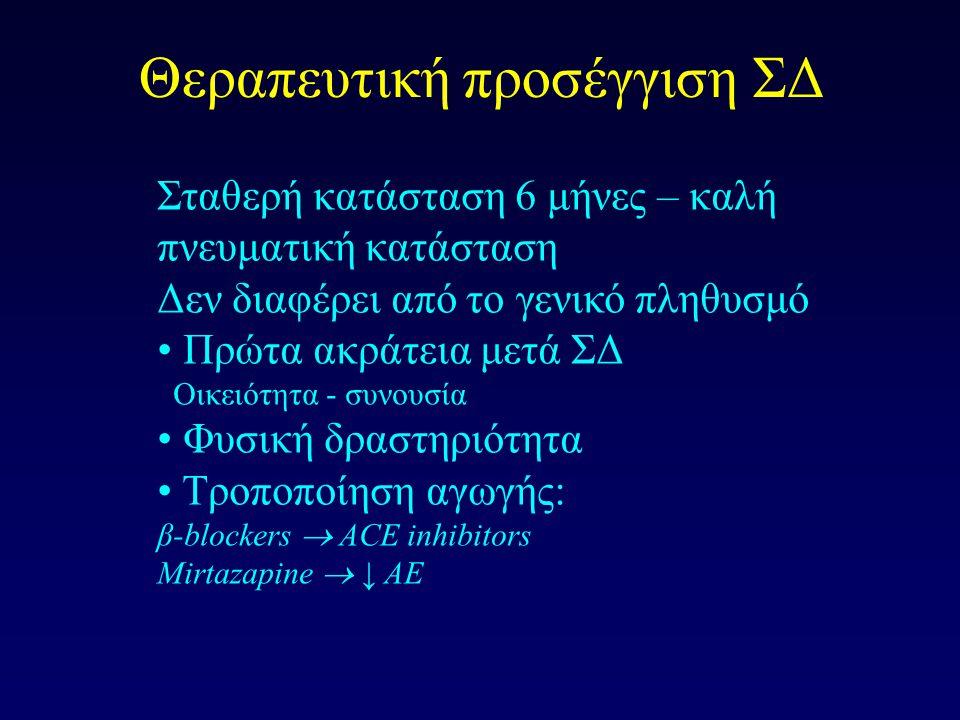 Θεραπευτική προσέγγιση ΣΔ Φαρμακευτική θεραπεία: PDE-5Is (καρδιολογική εξέταση) Άλλες θεραπείες: ενέσεις (επί αποτυχίας, δόση), συσκευές κενού, προθέσεις (νέους) Σύντροφος: expert counseling Γυναίκες: Per Os/κολπικά οιστρογόνα, expert counseling