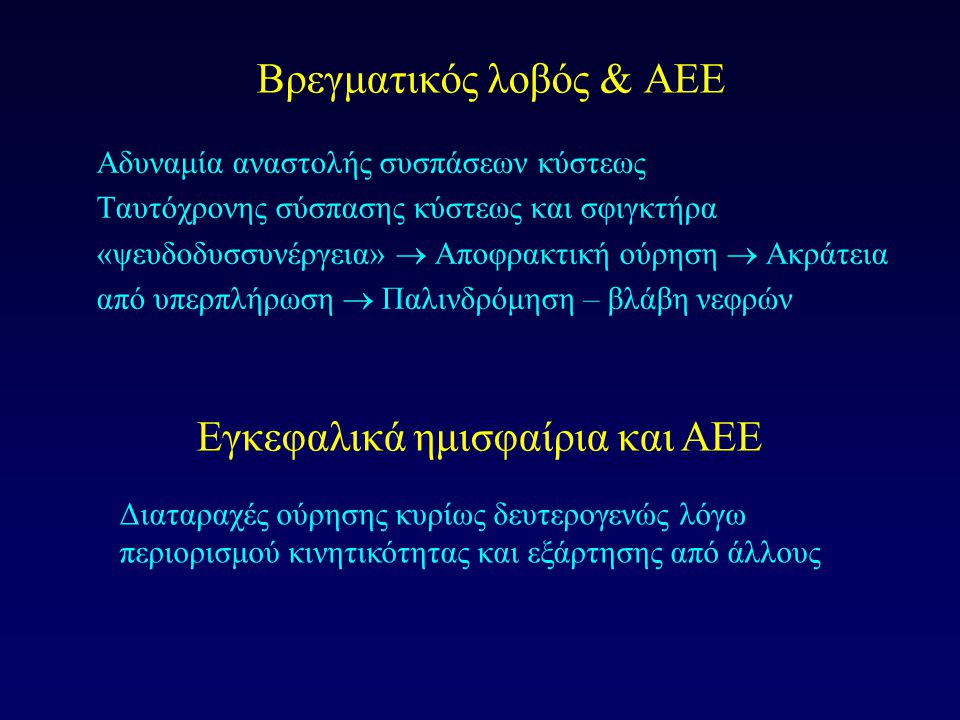 Βρεγματικός λοβός & ΑΕΕ Εγκεφαλικά ημισφαίρια και ΑΕΕ Διαταραχές ούρησης κυρίως δευτερογενώς λόγω περιορισμού κινητικότητας και εξάρτησης από άλλους Α