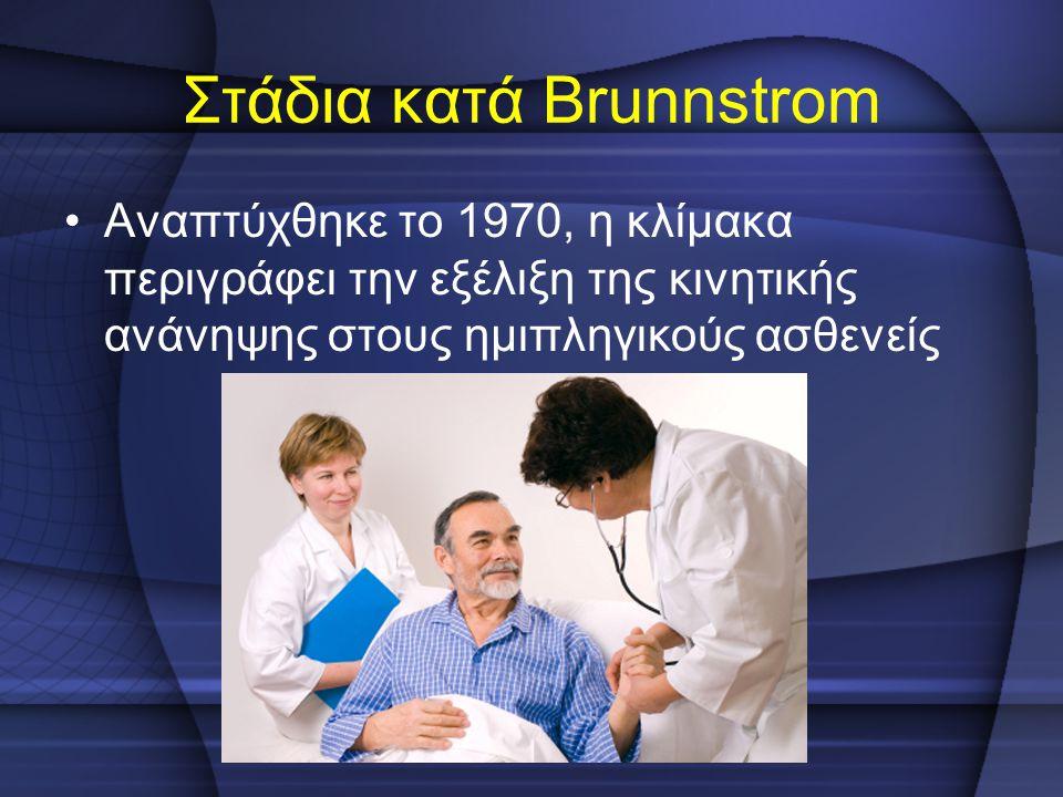 Στάδια κατά Brunnstrom Αναπτύχθηκε το 1970, η κλίμακα περιγράφει την εξέλιξη της κινητικής ανάνηψης στους ημιπληγικούς ασθενείς