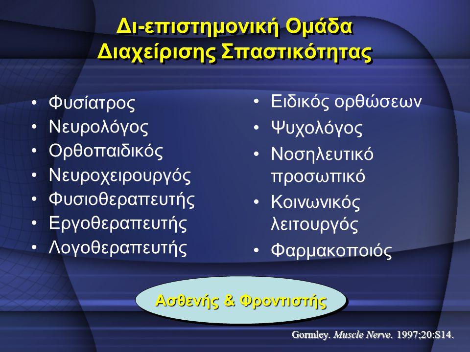 Δι-επιστημονική Ομάδα Διαχείρισης Σπαστικότητας Φυσίατρος Νευρολόγος Ορθοπαιδικός Νευροχειρουργός Φυσιοθεραπευτής Εργοθεραπευτής Λογοθεραπευτής Ειδικό