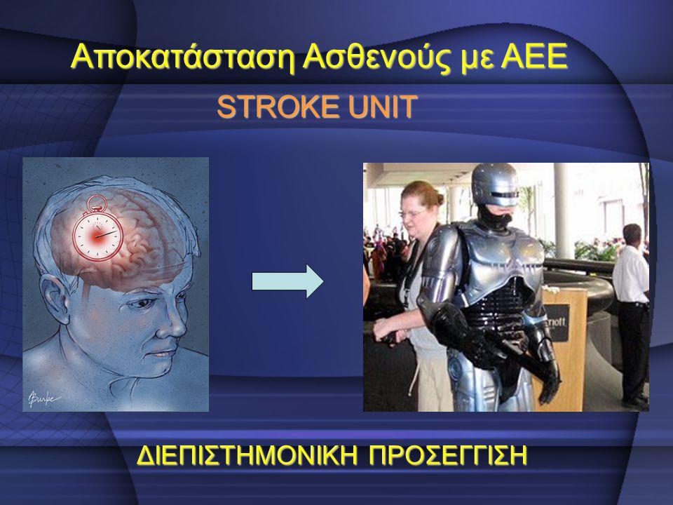 Αποκατάσταση Ασθενούς με ΑΕΕ ΔΙΕΠΙΣΤΗΜΟΝΙΚΗ ΠΡΟΣΕΓΓΙΣΗ STROKE UNIT
