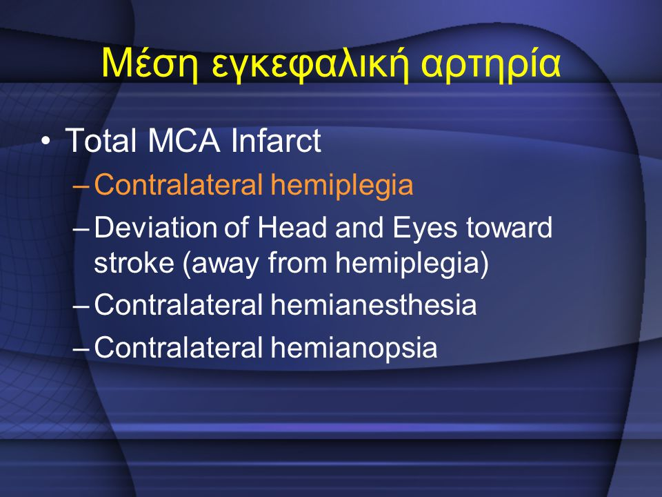 Μέση εγκεφαλική αρτηρία Total MCA Infarct –Contralateral hemiplegia –Deviation of Head and Eyes toward stroke (away from hemiplegia) –Contralateral he