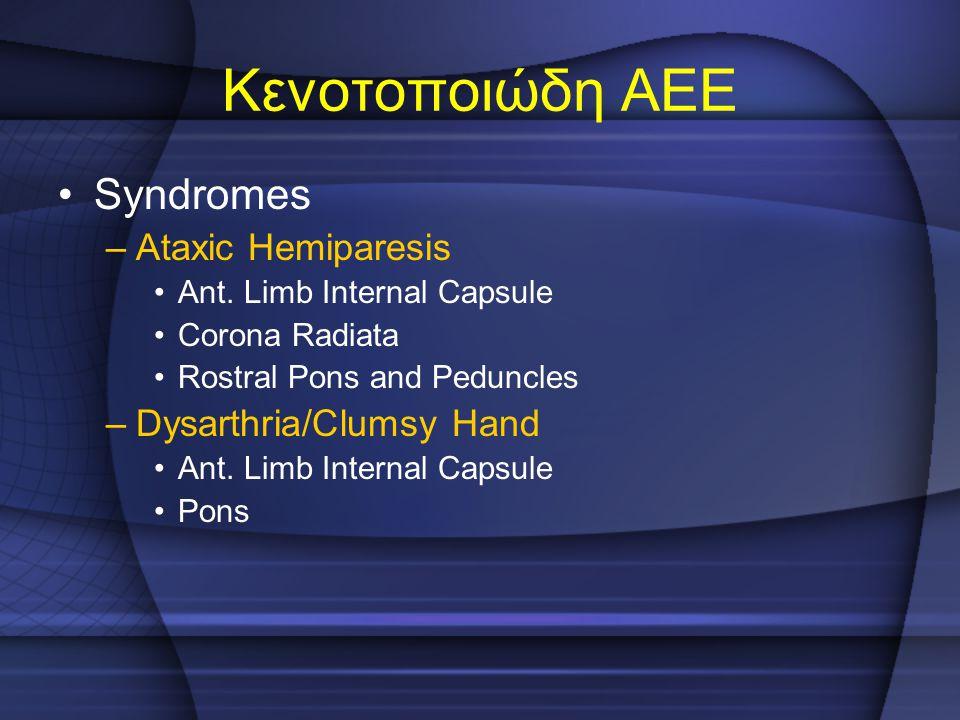 Κενοτοποιώδη ΑΕΕ Syndromes –Ataxic Hemiparesis Ant. Limb Internal Capsule Corona Radiata Rostral Pons and Peduncles –Dysarthria/Clumsy Hand Ant. Limb