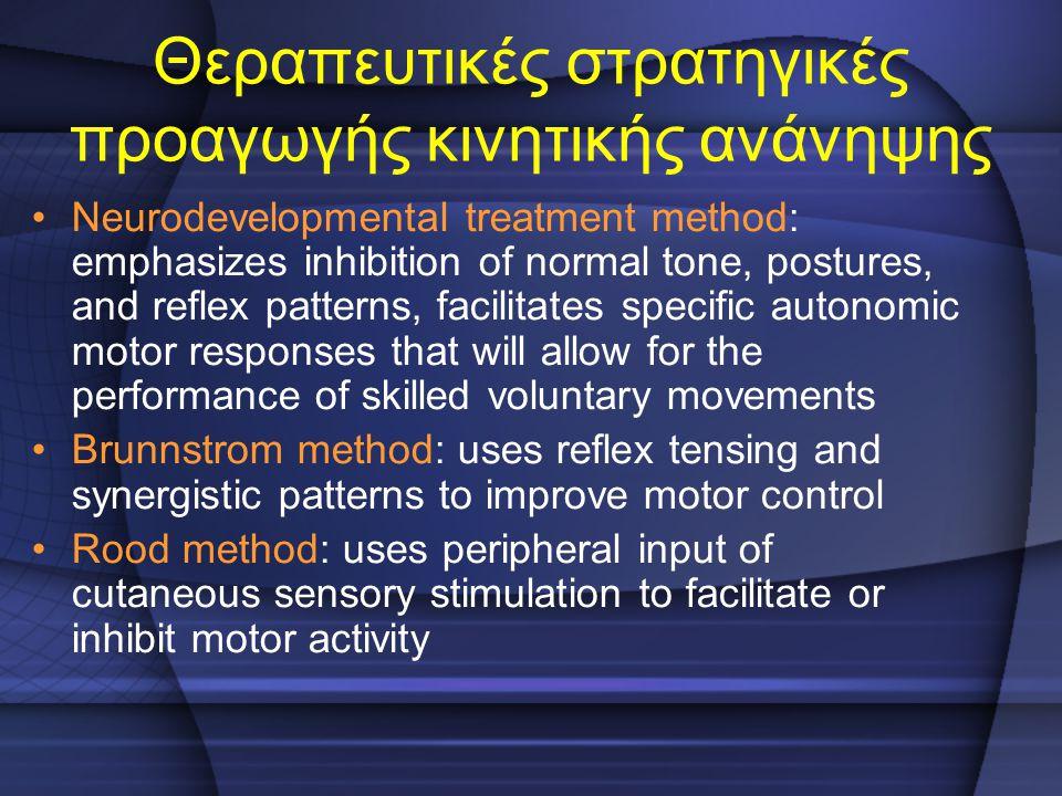 Θεραπευτικές στρατηγικές προαγωγής κινητικής ανάνηψης Neurodevelopmental treatment method: emphasizes inhibition of normal tone, postures, and reflex