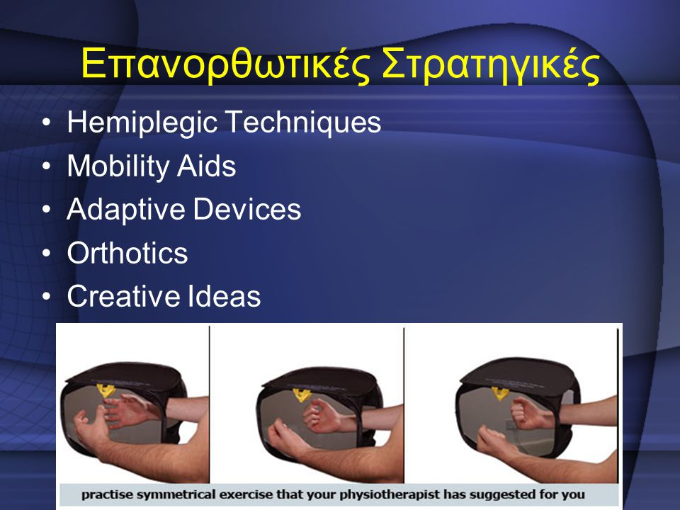 Επανορθωτικές Στρατηγικές Hemiplegic Techniques Mobility Aids Adaptive Devices Orthotics Creative Ideas