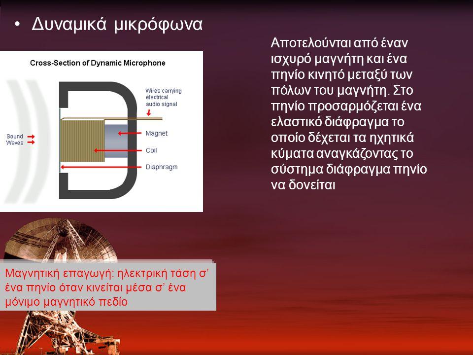 Δυναμικά μικρόφωνα Μαγνητική επαγωγή: ηλεκτρική τάση σ' ένα πηνίο όταν κινείται μέσα σ' ένα μόνιμο μαγνητικό πεδίο Αποτελούνται από έναν ισχυρό μαγνήτ