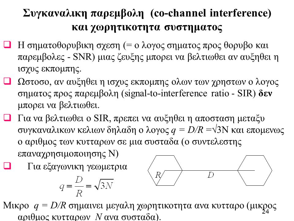  Η σηματοθορυβικη σχεση (= o λογος σηματος προς θορυβο και παρεμβολες - SNR) μιας ζευξης μπορει να βελτιωθει αν αυξηθει η ισχυς εκπομπης.  Ωστοσο, α