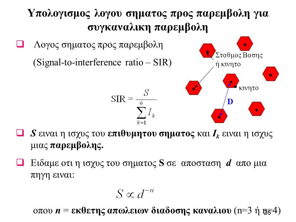  Λογος σηματος προς παρεμβολη (Signal-to-interference ratio – SIR)  S ειναι η ισχυς του επιθυμητου σηματος και I k ειναι η ισχυς μιας παρεμβολης. 