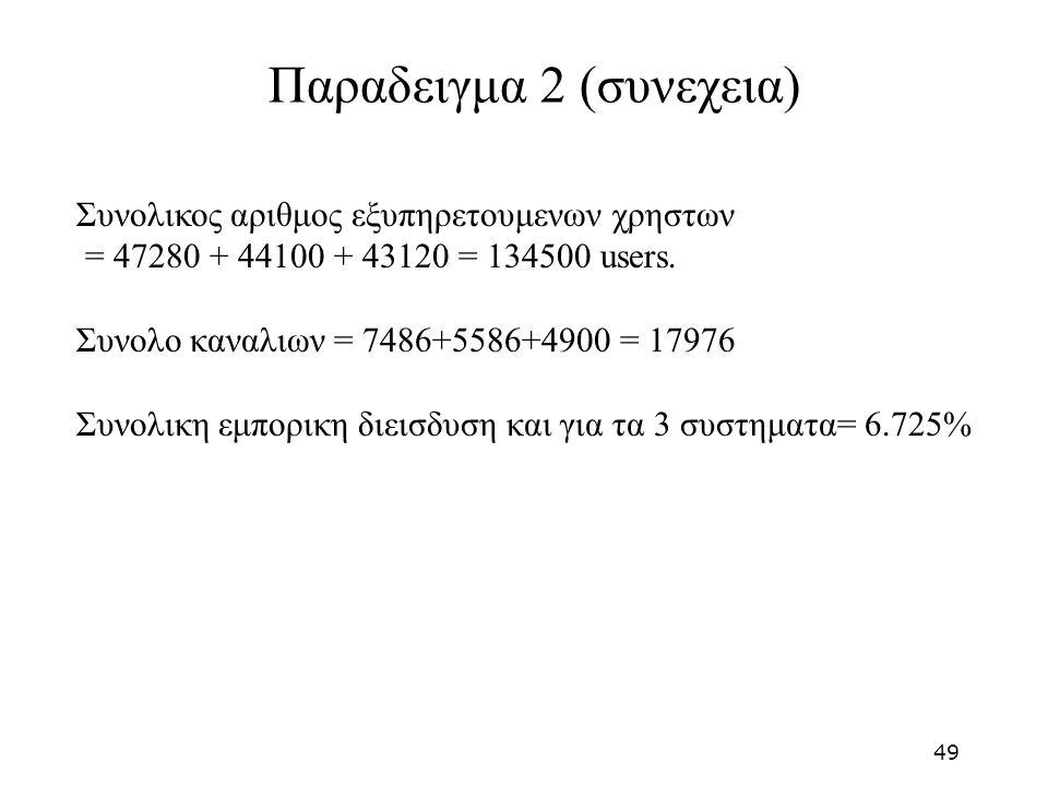 Συνολικος αριθμος εξυπηρετουμενων χρηστων = 47280 + 44100 + 43120 = 134500 users. Συνολο καναλιων = 7486+5586+4900 = 17976 Συνολικη εμπορικη διεισδυση