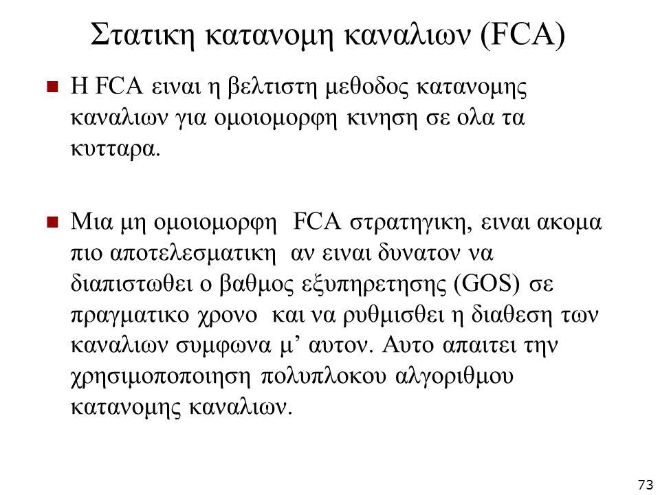 Στατικη κατανομη καναλιων (FCA) Η FCA ειναι η βελτιστη μεθοδος κατανομης καναλιων για ομοιομορφη κινηση σε ολα τα κυτταρα. Μια μη ομοιομορφη FCA στρατ