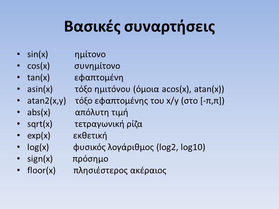 Βασικές συναρτήσεις sin(x) ημίτονο cos(x) συνημίτονο tan(x) εφαπτομένη asin(x) τόξο ημιτόνου (όμοια acos(x), atan(x)) atan2(x,y) τόξο εφαπτομένης του