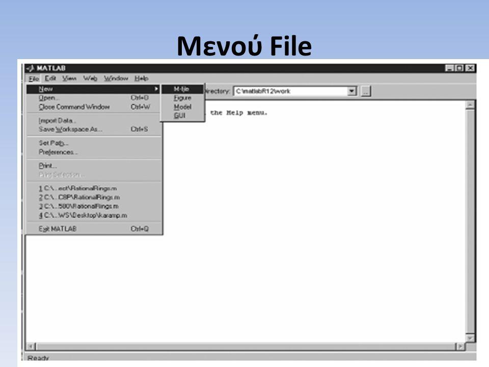 Μενού File