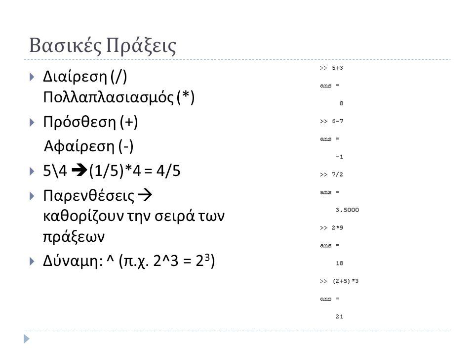 Βασικές Πράξεις  Διαίρεση (/) Πολλαπλασιασμός (*)  Πρόσθεση (+) Αφαίρεση (-)  5\4  (1/5)*4 = 4/5  Παρενθέσεις  καθορίζουν την σειρά των πράξεων  Δύναμη : ^ ( π.