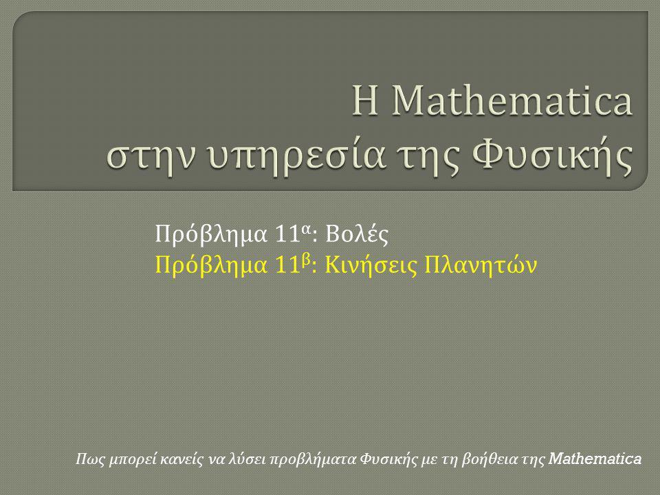 Πρόβλημα 11 β : Κινήσεις Πλανητών G=6.67 10 -11 Ν m 2 /kg 2 O νόμος της βαρύτητας ανακαλύφθηκε από τον Νεύτωνα και εφαρμόζεται σε όλα τα αντικείμενα που έχουν μάζα.