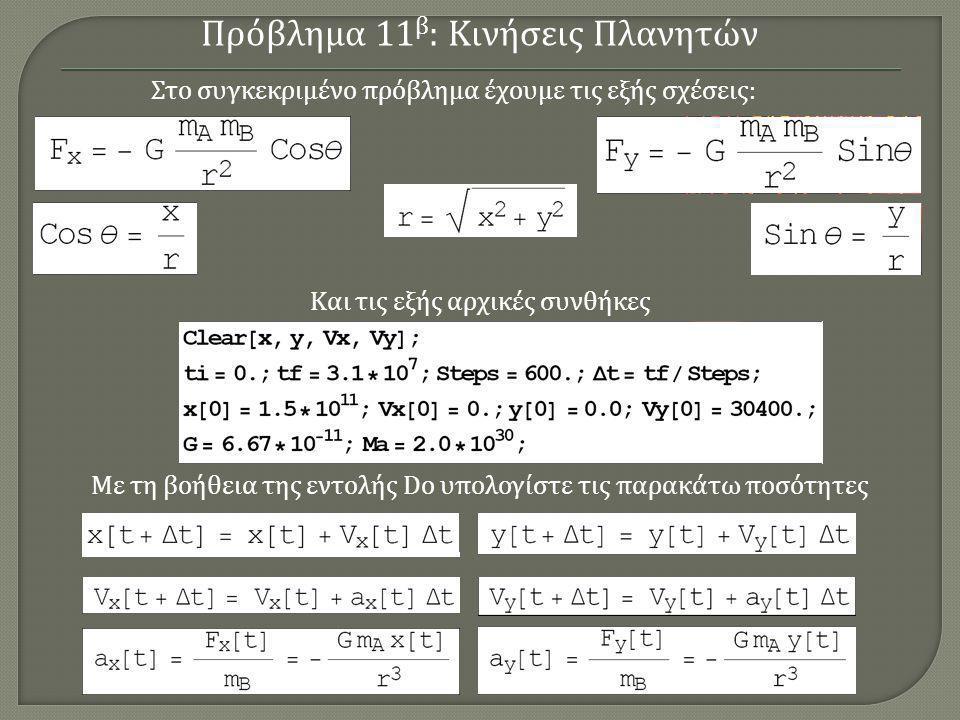 Πρόβλημα 11 β : Κινήσεις Πλανητών Με τη βοήθεια της εντολής Do υπολογίστε τις παρακάτω ποσότητες Και τις εξής αρχικές συνθήκες Στο συγκεκριμένο πρόβλημα έχουμε τις εξής σχέσεις :