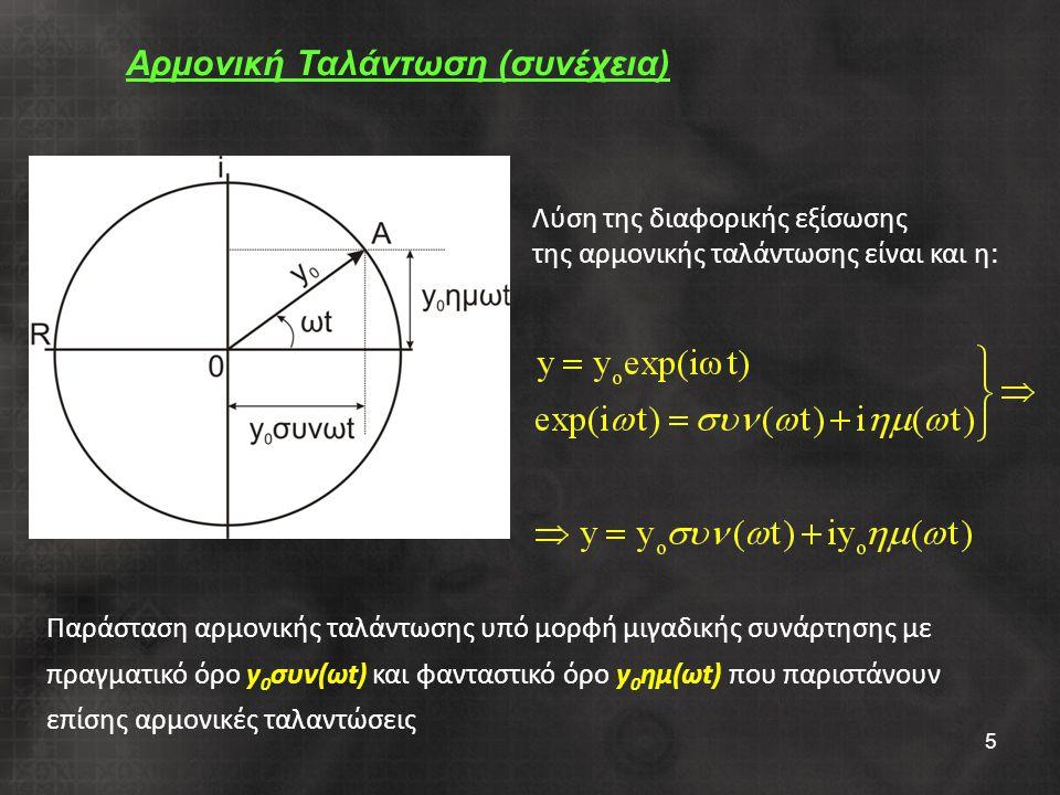 5 Λύση της διαφορικής εξίσωσης της αρμονικής ταλάντωσης είναι και η: Αρμονική Ταλάντωση (συνέχεια) Παράσταση αρμονικής ταλάντωσης υπό μορφή μιγαδικής συνάρτησης με πραγματικό όρο y 0 συν(ωt) και φανταστικό όρο y 0 ημ(ωt) που παριστάνουν επίσης αρμονικές ταλαντώσεις