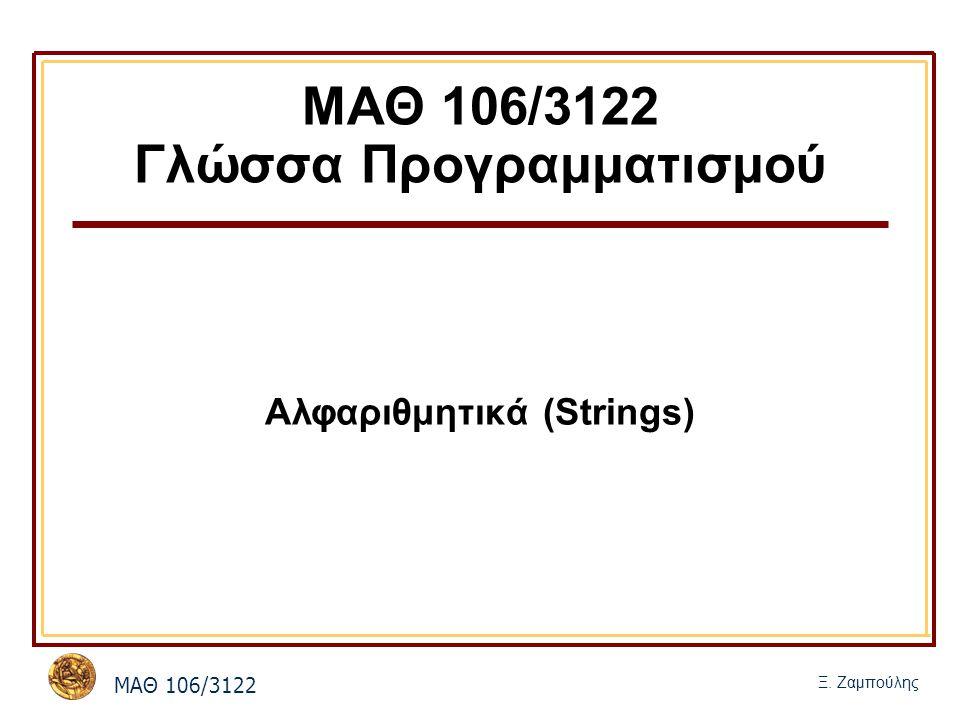 MΑΘ 106/3122 Ξ. Ζαμπούλης ΜΑΘ 106/3122 Γλώσσα Προγραμματισμού Αλφαριθμητικά (Strings)