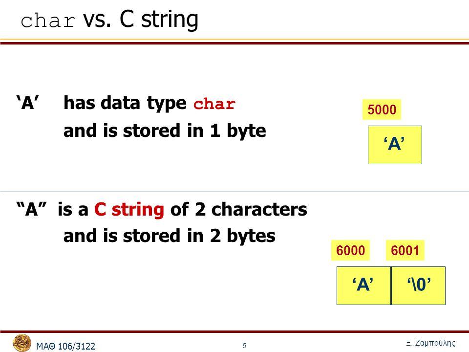 MΑΘ 106/3122 Ξ. Ζαμπούλης 5 char vs.