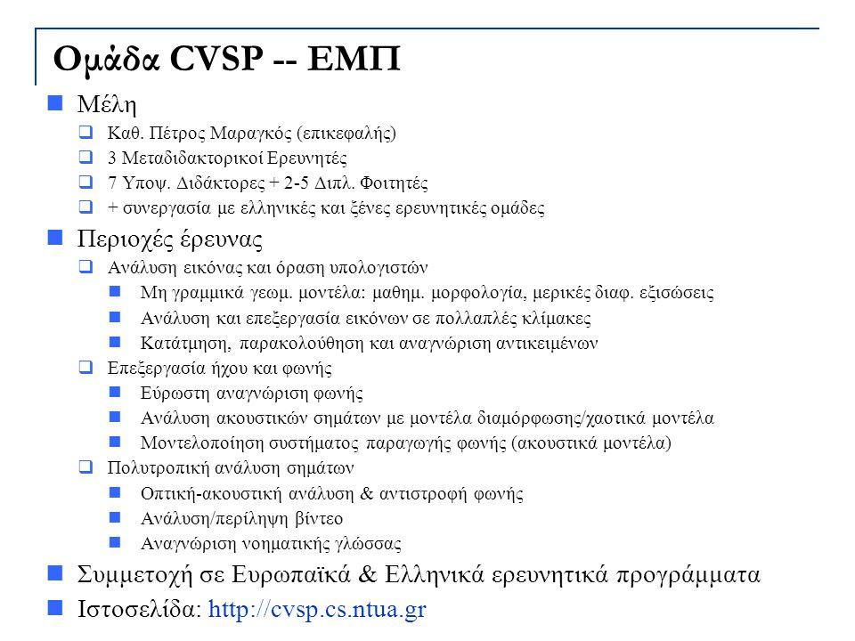 Ομάδα CVSP -- ΕΜΠ Μέλη  Καθ. Πέτρος Μαραγκός (επικεφαλής)  3 Μεταδιδακτορικοί Ερευνητές  7 Υποψ. Διδάκτορες + 2-5 Διπλ. Φοιτητές  + συνεργασία με