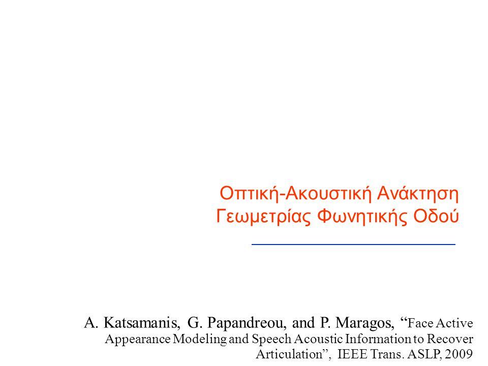 """Οπτική-Ακουστική Ανάκτηση Γεωμετρίας Φωνητικής Οδού A. Katsamanis, G. Papandreou, and P. Maragos, """" Face Active Appearance Modeling and Speech Acousti"""