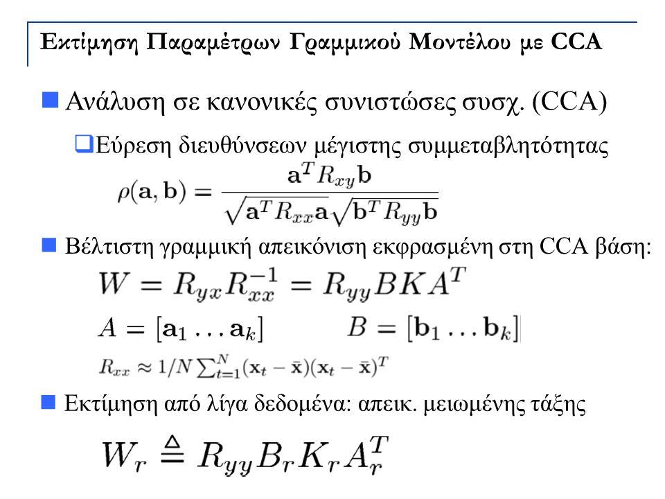 Εκτίμηση Παραμέτρων Γραμμικού Μοντέλου με CCA Βέλτιστη γραμμική απεικόνιση εκφρασμένη στη CCA βάση: Εκτίμηση από λίγα δεδομένα: απεικ. μειωμένης τάξης
