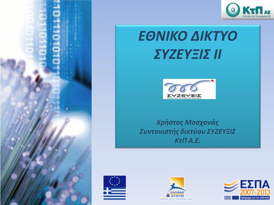 Πρόσκληση 32 από το ΕΠ Ψηφιακή Σύγκλιση για το ΣΥΖΕΥΞΙΣ ΙΙ ύψους 175 M€ – ανοικτή έως τέλος Δεκέμβρη 2011 για τη χρηματοδότηση των υποδομών Οριστικοποίηση τεχνικών προδιαγραφών για τις 5 δράσεις του έργου από την ΚτΠ Α.Ε.