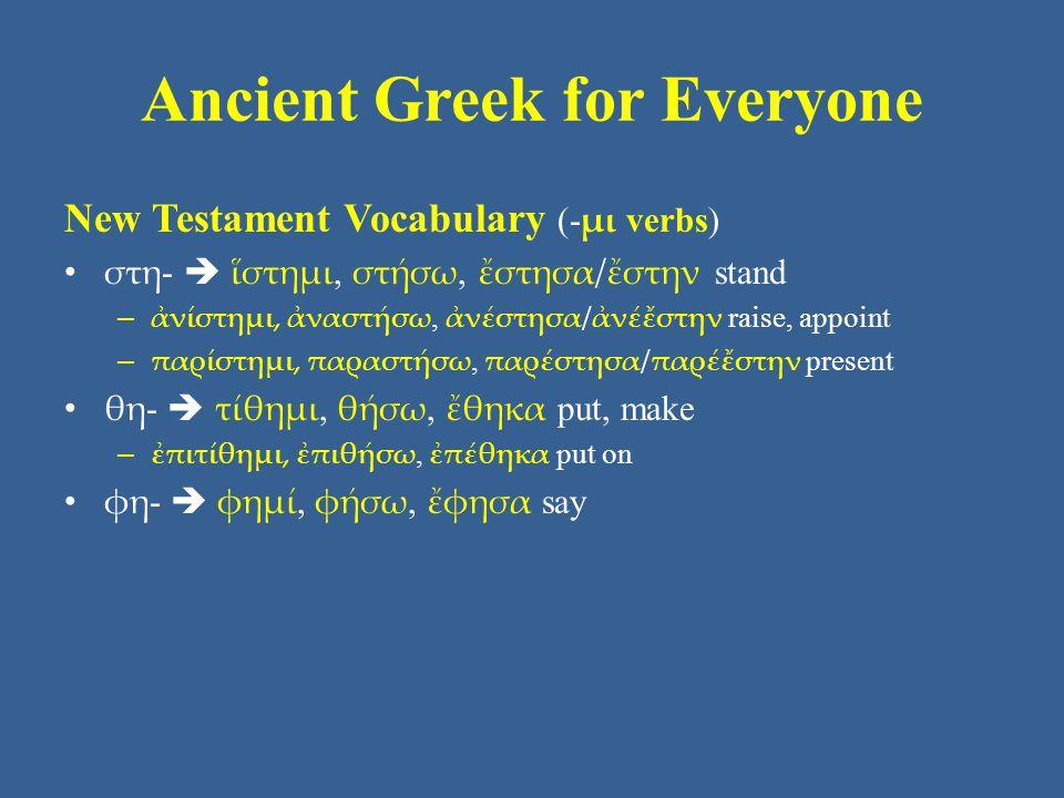 Ancient Greek for Everyone New Testament Vocabulary (- μι verbs) στη -  ἵστημι, στήσω, ἔστησα/ἔστην stand – ἀνίστημι, ἀναστήσω, ἀνέστησα/ἀνέἔστην rai