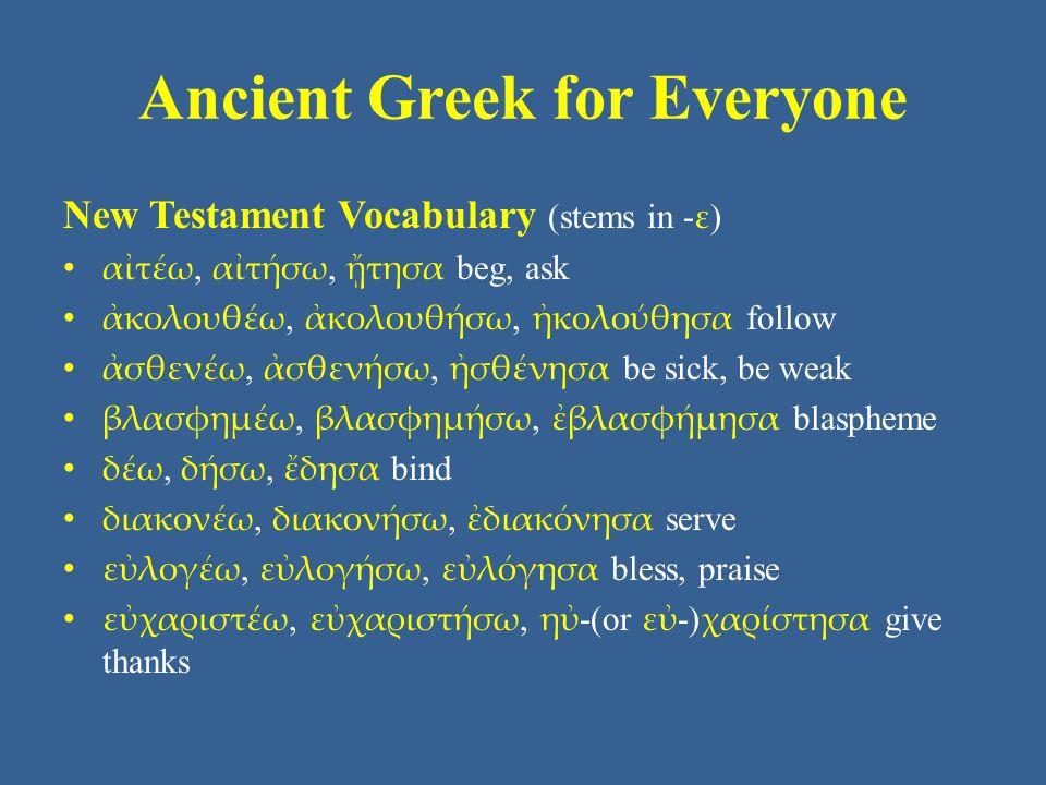 Ancient Greek for Everyone New Testament Vocabulary (defective) ἀσπάζομαι, -----, ἠσπασάμην greet εἰμί, ἔσομαι be, exist -----, ἐρήσομαι, ἠρόμην ask κάθημαι sit λογίζομαι, -----, ἐλογισάμην calculate οἶδα know ὀφείλω owe