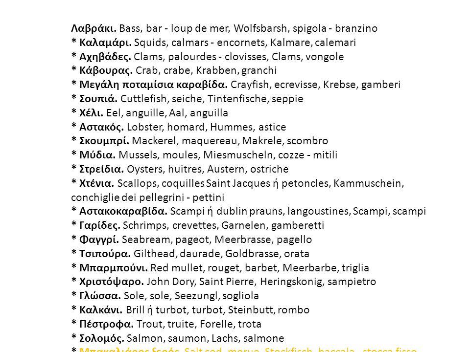 Λαβράκι. Bass, bar - loup de mer, Wolfsbarsh, spigola - branzino * Καλαμάρι.