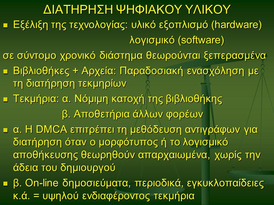 ΔΙΑΤΗΡΗΣΗ ΨΗΦΙΑΚΟΥ ΥΛΙΚΟΥ Εξέλιξη της τεχνολογίας: υλικό εξοπλισμό (hardware) Εξέλιξη της τεχνολογίας: υλικό εξοπλισμό (hardware) λογισμικό (software) λογισμικό (software) σε σύντομο χρονικό διάστημα θεωρούνται ξεπερασμένα Βιβλιοθήκες + Αρχεία: Παραδοσιακή ενασχόληση με τη διατήρηση τεκμηρίων Βιβλιοθήκες + Αρχεία: Παραδοσιακή ενασχόληση με τη διατήρηση τεκμηρίων Τεκμήρια: α.
