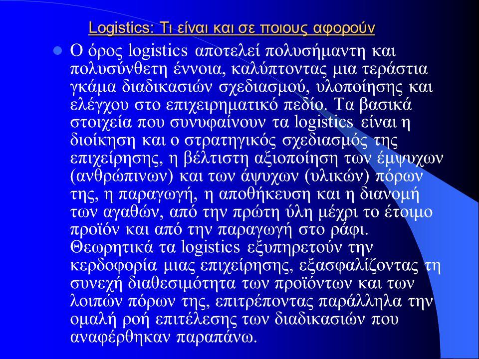 Logistics: Τι είναι και σε ποιους αφορούν Ο όρος logistics αποτελεί πολυσήμαντη και πολυσύνθετη έννοια, καλύπτοντας μια τεράστια γκάμα διαδικασιών σχεδιασμού, υλοποίησης και ελέγχου στο επιχειρηματικό πεδίο.