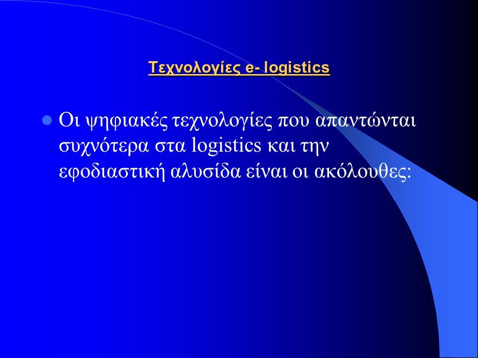 Τεχνολογίες e- logistics Οι ψηφιακές τεχνολογίες που απαντώνται συχνότερα στα logistics και την εφοδιαστική αλυσίδα είναι οι ακόλουθες: