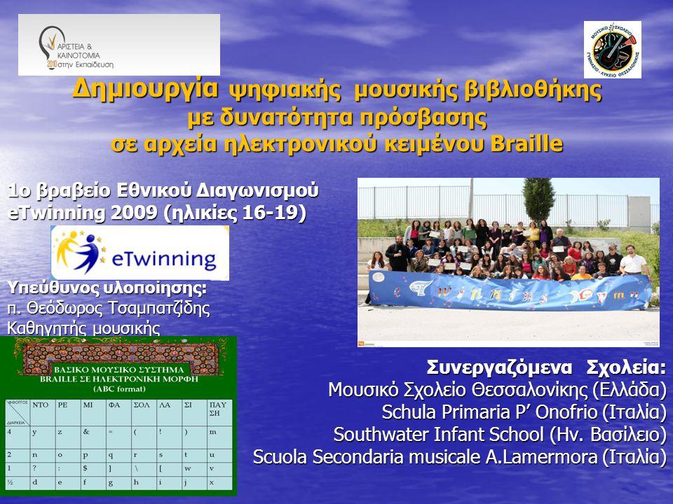 Δημιουργία ψηφιακής μουσικής βιβλιοθήκης με δυνατότητα πρόσβασης σε αρχεία ηλεκτρονικού κειμένου Braille 1o βραβείο Εθνικού Διαγωνισμού eTwinning 2009 (ηλικίες 16-19) Υπεύθυνος υλοποίησης: π.