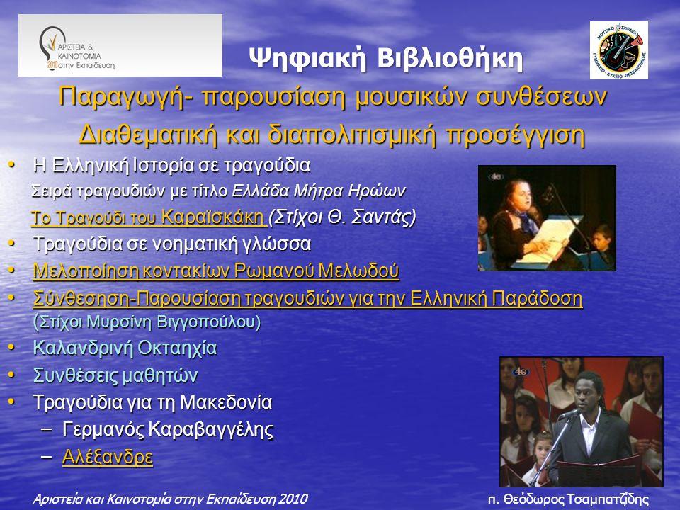 Ψηφιακή Βιβλιοθήκη Ψηφιακή Βιβλιοθήκη Παραγωγή- παρουσίαση μουσικών συνθέσεων Διαθεματική και διαπολιτισμική προσέγγιση Η Ελληνική Ιστορία σε τραγούδια Η Ελληνική Ιστορία σε τραγούδια Σειρά τραγουδιών με τίτλο Ελλάδα Μήτρα Ηρώων Σειρά τραγουδιών με τίτλο Ελλάδα Μήτρα Ηρώων Το Τραγούδι του Καραϊσκάκη (Στίχοι Θ.