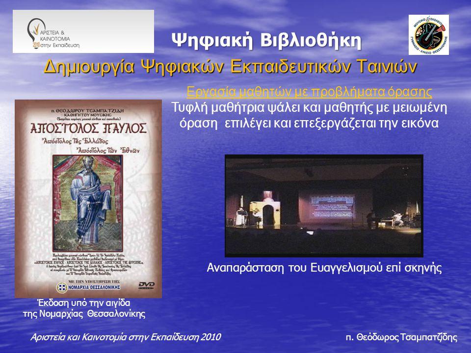 Π Ψηφιακή Βιβλιοθήκη Π Ψηφιακή Βιβλιοθήκη Δημιουργία Ψηφιακών Εκπαιδευτικών Ταινιών Αριστεία και Καινοτομία στην Εκπαίδευση 2010 π.