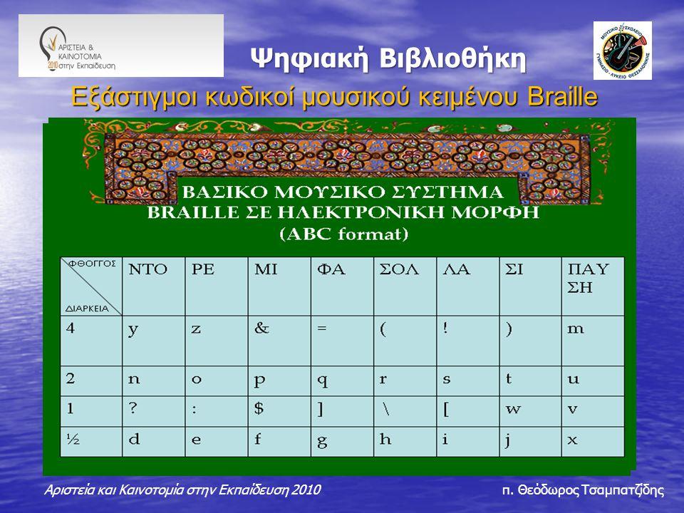 Ψηφιακή Βιβλιοθήκη Ψηφιακή Βιβλιοθήκη Εξάστιγμοι κωδικοί μουσικού κειμένου Βraille Αριστεία και Καινοτομία στην Εκπαίδευση 2010 π.