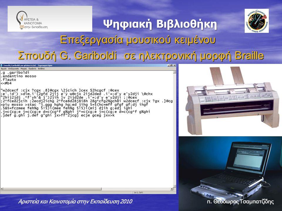 Ψηφιακή Βιβλιοθήκη Ψηφιακή Βιβλιοθήκη Επεξεργασία μουσικού κειμένου Σπουδή G.