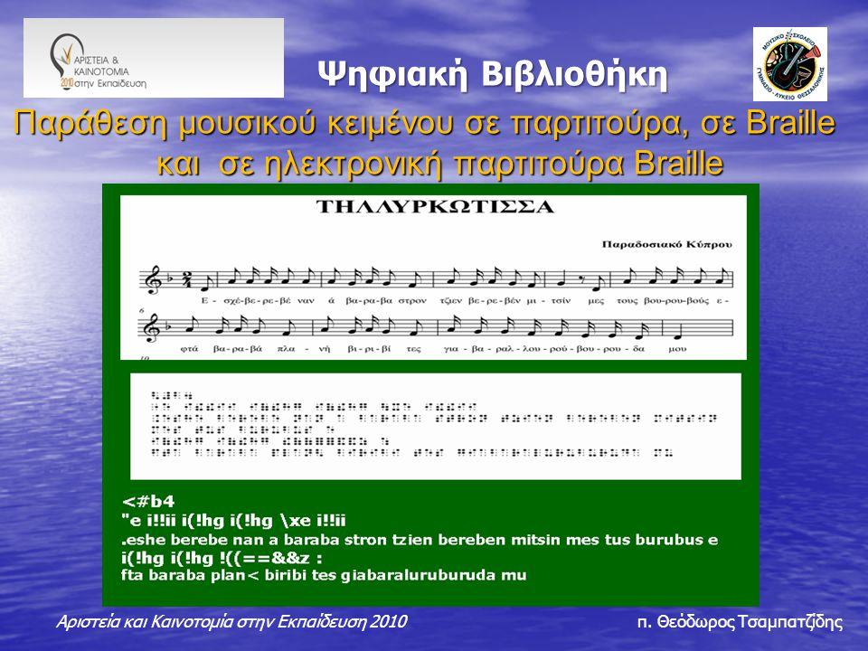 Ψηφιακή Βιβλιοθήκη Ψηφιακή Βιβλιοθήκη Παράθεση μουσικού κειμένου σε παρτιτούρα, σε Βraille και σε ηλεκτρονική παρτιτούρα Βraille Αριστεία και Καινοτομία στην Εκπαίδευση 2010 π.