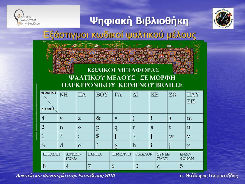 Ψηφιακή Βιβλιοθήκη Ψηφιακή Βιβλιοθήκη Εξάστιγμοι κωδικοί ψαλτικού μέλους Αριστεία και Καινοτομία στην Εκπαίδευση 2010 π.