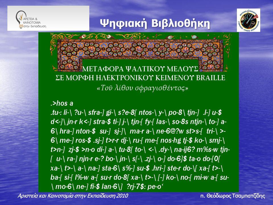 Ψηφιακή Βιβλιοθήκη Ψηφιακή Βιβλιοθήκη ΤΟΥ ΛΙΘΟΥ ΣΦΡΑΓΙΣΘΕΝΤΟΣ Αναστάσιμο απολυτίκιο α΄ ήχου Αριστεία και Καινοτομία στην Εκπαίδευση 2010 π.