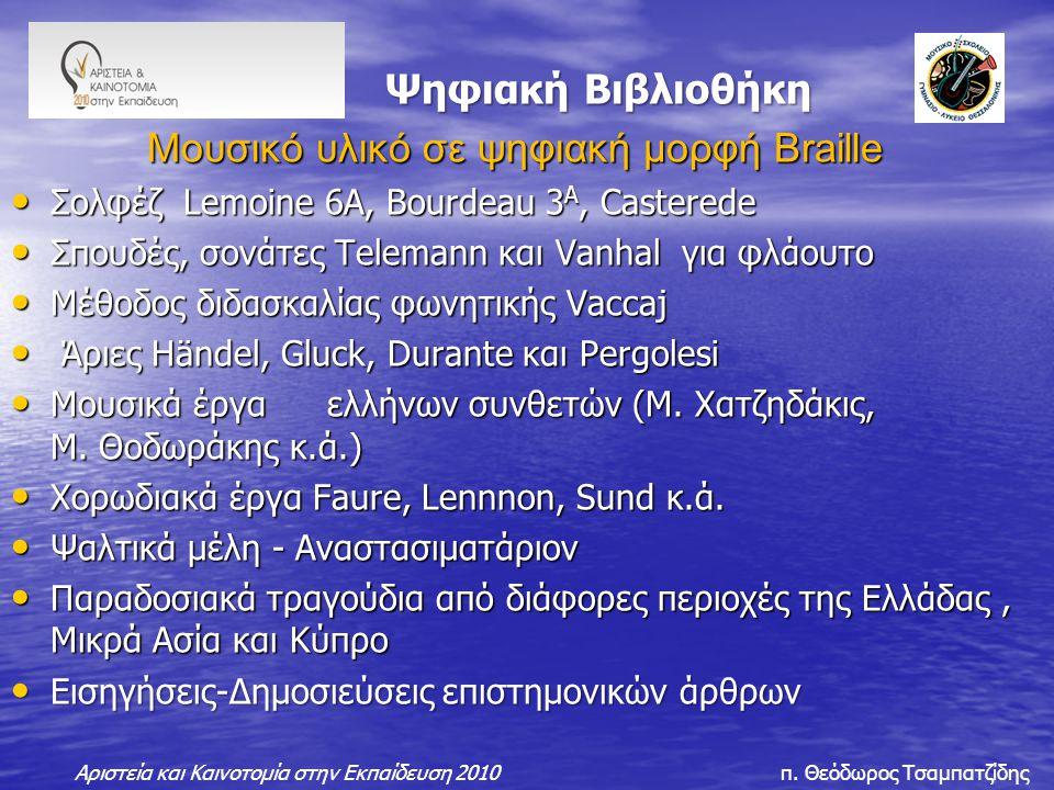 Ψηφιακή Βιβλιοθήκη Ψηφιακή Βιβλιοθήκη Μουσικό υλικό σε ψηφιακή μορφή Βraille Σολφέζ Lemoine 6A, Bourdeau 3 A, Casterede Σολφέζ Lemoine 6A, Bourdeau 3 A, Casterede Σπουδές, σονάτες Telemann και Vanhal για φλάουτο Σπουδές, σονάτες Telemann και Vanhal για φλάουτο Μέθοδος διδασκαλίας φωνητικής Vaccaj Μέθοδος διδασκαλίας φωνητικής Vaccaj Άριες Händel, Gluck, Durante και Pergolesi Άριες Händel, Gluck, Durante και Pergolesi Μουσικά έργα ελλήνων συνθετών (Μ.