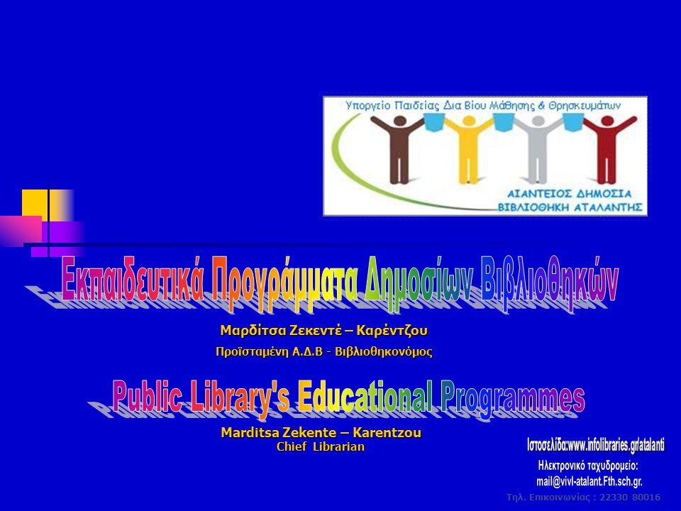 Δημόσια Βιβλιοθήκη Δημόσια Βιβλιοθήκη Public Library τοπική πύλη στη γνώση (Διακήρυξη των IFLA /UNESCO για τη Δημόσια Βιβλιοθήκη, το 1994) βασικό πλαίσιο για τη δια βίου μάθηση, ανεξάρτητη λήψη αποφάσεων και την πολιτιστική ανάπτυξη και την πολιτιστική ανάπτυξη αποτελεί μία ζωτική δύναμη για την εκπαίδευση, τον πολιτισμό και την πληροφόρηση Local portal to knowledge (IFLA /UNESCO Declaration for Public Library 1994) Basic framework for lifelong learning, independent decision making and cultural development A vital force for education, culture and information