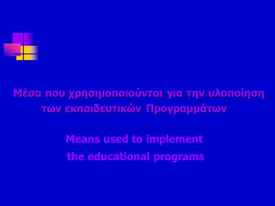 Μέσα που χρησιμοποιούνται για την υλοποίηση Μέσα που χρησιμοποιούνται για την υλοποίηση των εκπαιδευτικών Προγραμμάτων Means used to implement the edu