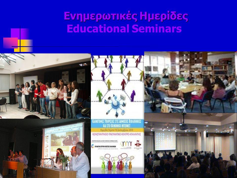 Ενημερωτικές Ημερίδες Ενημερωτικές Ημερίδες Educational Seminars